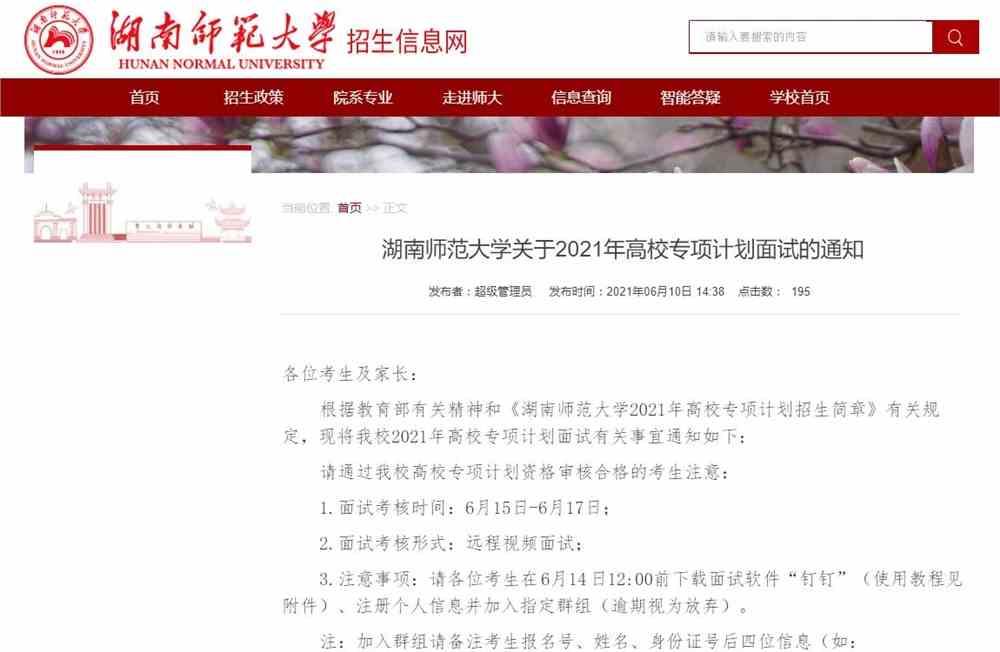湖南师范大学关于2021年高校专项计划面试的通知