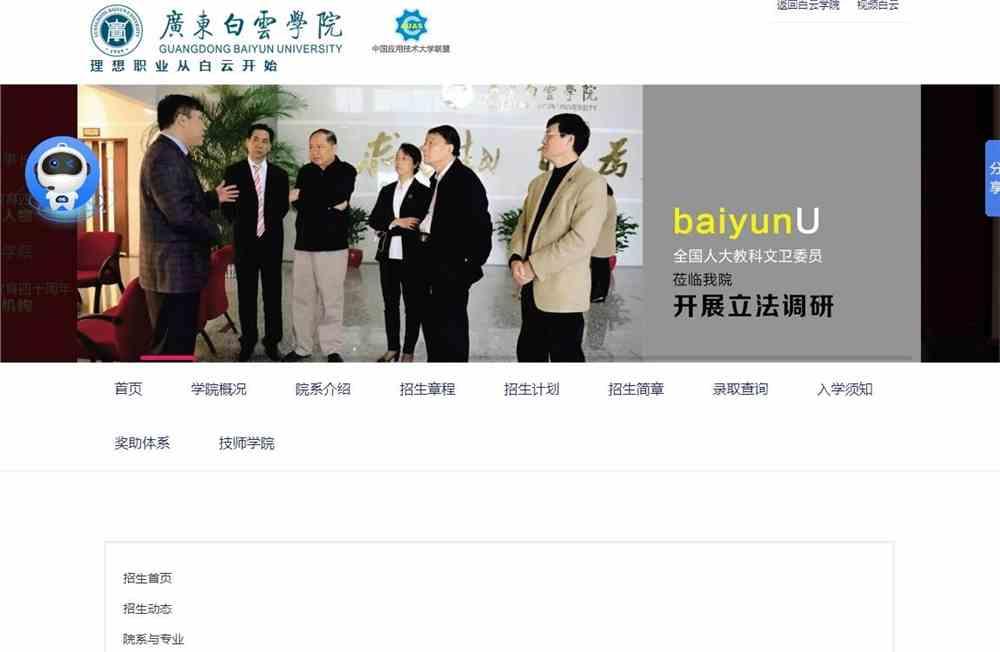 广东白云学院2021年本科招生专业计划(各省市)