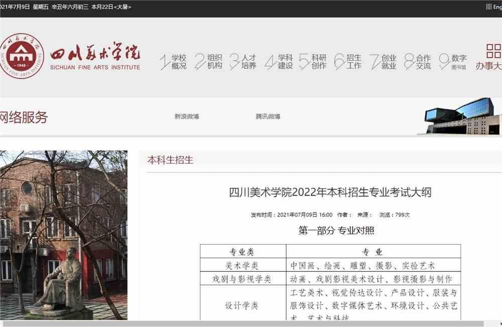 四川美术学院2022年本科招生专业考试大纲