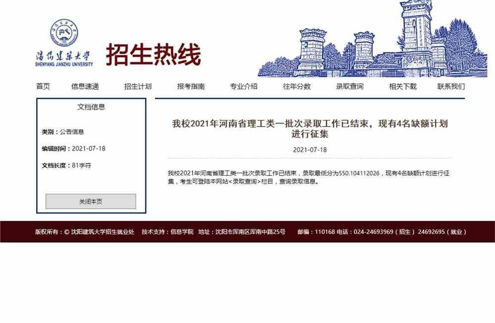 沈阳建筑大学2021年河南省理工类一批次征集计划