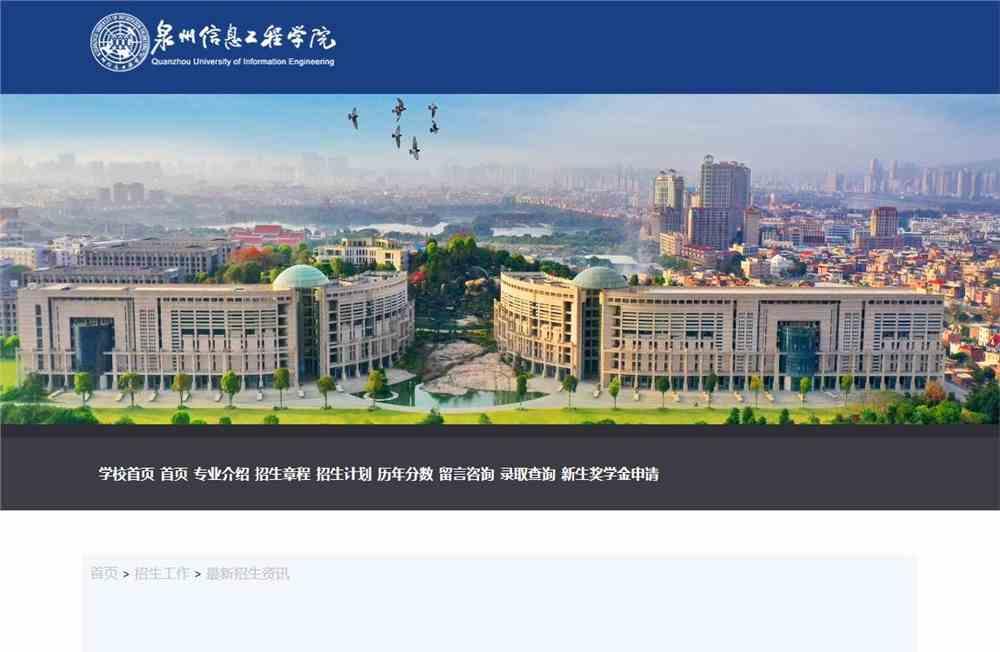 泉州信息工程学院2021年浙江省艺术类二段、普通类二段招生计划